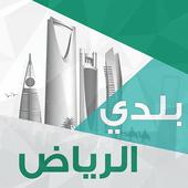 بلدي الرياض icon