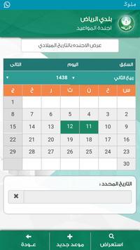 بلدي الرياض screenshot 3