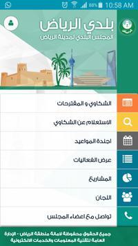 بلدي الرياض poster