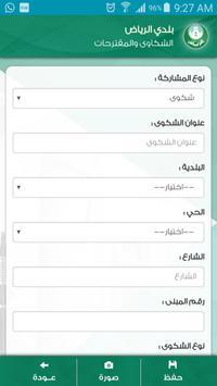 بلدي الرياض screenshot 1