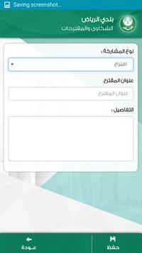 بلدي الرياض screenshot 2