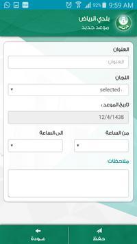 بلدي الرياض screenshot 4