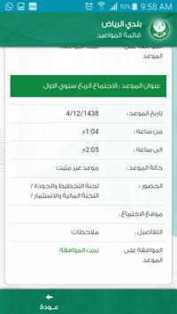 بلدي الرياض screenshot 5