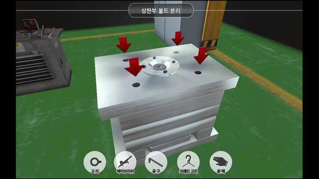 코어이물질제거 시뮬레이션 apk screenshot