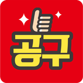 공동구매-싸고좋아 신뢰1등 가성비 공구앱 icon