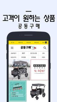 공동구매-싸고좋아 신뢰1등 가성비 공구앱 screenshot 3