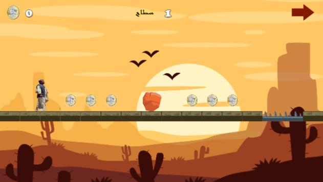 الطريق الى كابول apk screenshot