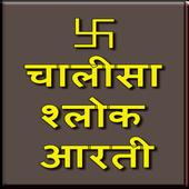 Aarti Chalisa And Shloks icon