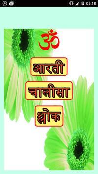 Aarti Chalisa And Shloks poster