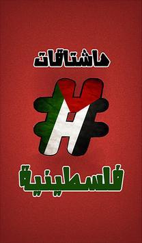 هاشتاقات فلسطينية poster