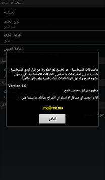 هاشتاقات فلسطينية screenshot 3