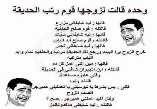 Arabic Jokes screenshot 1