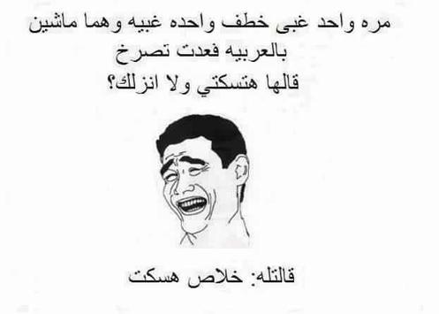 Arabic Jokes screenshot 2