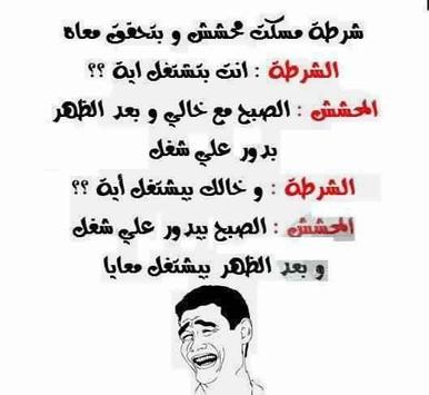Arabic Jokes screenshot 4
