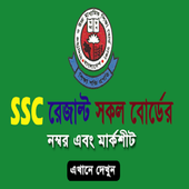 SSC Exam Result 2018 (BD all exam Results) icon