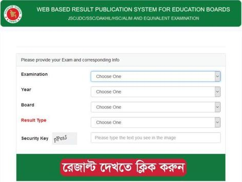 SSC Exam Result 2018 (BD all exam Results) poster