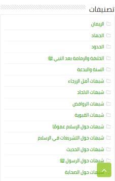 موسوعة الرد على الشبهات screenshot 1