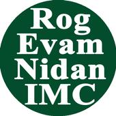 Rog Evam Nidan icon