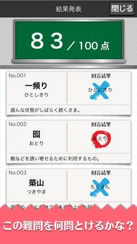 難読漢字クイズ-読めそうで読めない漢字- ảnh chụp màn hình 4