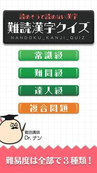 難読漢字クイズ-読めそうで読めない漢字- ảnh chụp màn hình 5