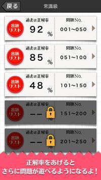難読漢字クイズ-読めそうで読めない漢字- ảnh chụp màn hình 6