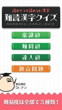 難読漢字クイズ-読めそうで読めない漢字- bài đăng