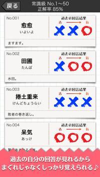 難読漢字クイズ-読めそうで読めない漢字- ảnh chụp màn hình 2