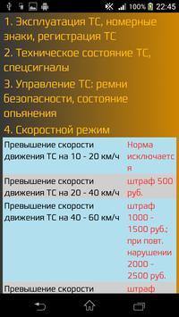Экзамен ПДД screenshot 3