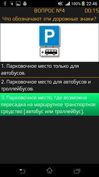 Экзамен ПДД screenshot 1