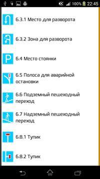 Экзамен ПДД screenshot 4