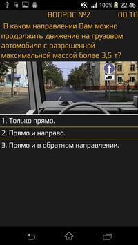 Экзамен ПДД screenshot 5
