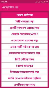 ভালোবাসার রোম্যান্টিক গল্প - Love Story poster