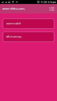 Asamannoor Grama panchayath screenshot 3