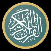 Read Al Quran With Translations Full Offline アイコン
