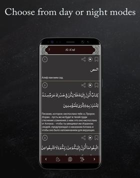 Read Al Quran With Translations Full Offline スクリーンショット 4
