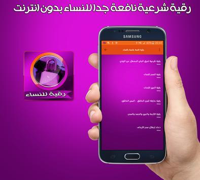 رقية شرعية نافعة ومميزة للنساء بدون انترنت apk screenshot