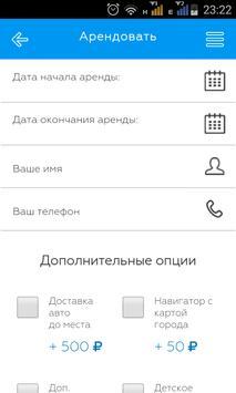 РосАвтоПрокат screenshot 4