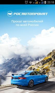 РосАвтоПрокат poster
