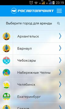 РосАвтоПрокат screenshot 1