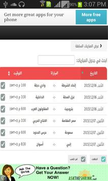 جدول الدوري المصري 2015 / 2016 screenshot 1