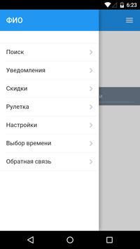 РосУслуга screenshot 1