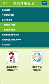 高雄市鹽埕地政事務所檔案應用 screenshot 2