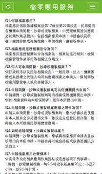 高雄市鹽埕地政事務所檔案應用 screenshot 3