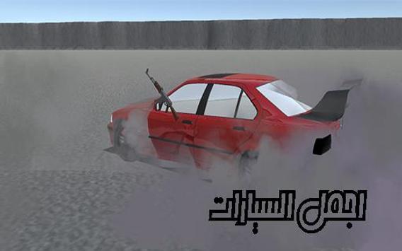 هجولة المطانيخ 2 poster