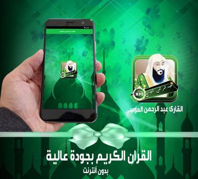 العوسي قران مرتل كامل بدون انترنيت poster
