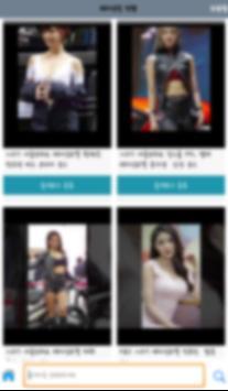 레이싱걸 직캠 screenshot 2