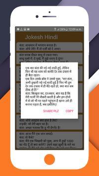 New Hindi Jokes apk screenshot