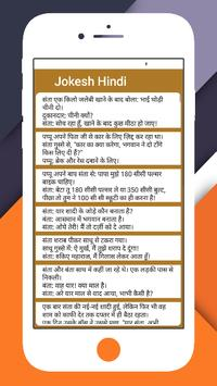 New Hindi Jokes poster