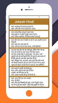 New Hindi Jokes screenshot 1