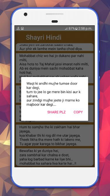 शेर औ शायरी : Sher O Shayari for Android - APK Download